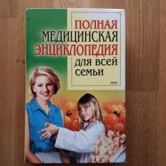 Полная медицинская энциклопедия для всей семы