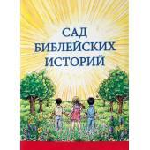 Сад библейских историй (L)