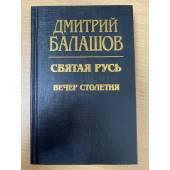 Святая Русь. Вечер столетия