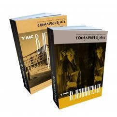 Историко-культурный альманах CONNAISSEUR №3 2022 (в 2 томах)