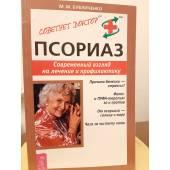 Псориаз. Современный взгляд на лечение и профилактику +Аллергия ( две книги вместе)