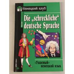 """""""Ужасный"""" немецкий язык / Die """"schreckliche"""" deutsche Sprache"""