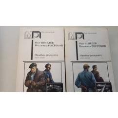 Ошибка резидента (комплект из 2 книг)