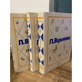 Л. Воронкова. Собрание сочинений в трех томах.