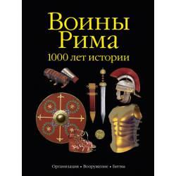 Воины Рима.1000 лет истории
