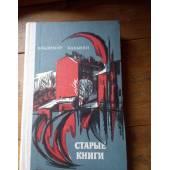 """Старые книги"""