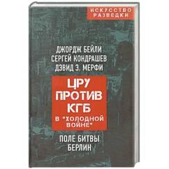 """ЦРУ против КГБ в """"холодной войне"""". Поле битвы Берлин"""