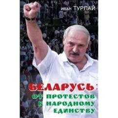 Беларусь: от протестов к народному единству