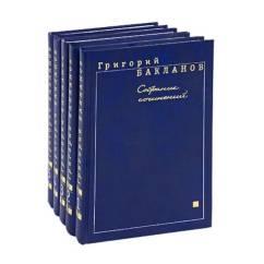 Григорий Бакланов. Собрание сочинений в 5 томах (комплект)