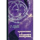 Уравнение с Бледного Нептуна