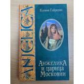 Анжелика и царица Московии
