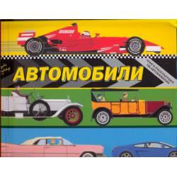 Автомобили. Книжка-раскладушка
