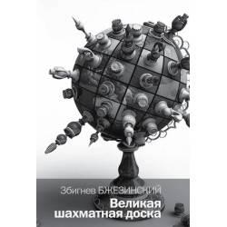 Великая шахматная доска. господство Америки и его геостратегические императивы