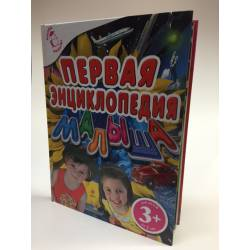 Первая энциклопедия малыша. Для детей от 3 лет