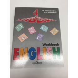 English 4: Workbook / Английский язык. 4 класс. Рабочая тетрадь