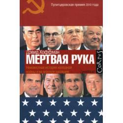 Мертвая рука: Неизвестная история холодной войны и ее опасное наследие