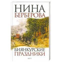 Биянкурские праздники