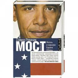 Мост. Жизнь и карьера Барака Обамы