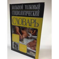 Большой толковый социологический словарь (Collins). Том 1. А - О