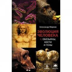 Эволюция человека. В 2 кн. Кн. 1. Обезьяны, кости и гены