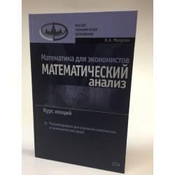 Математика для экономистов: Математический анализ: Курс лекций