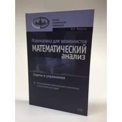 Математика для экономистов. Математический анализ. Задачи и упражнения
