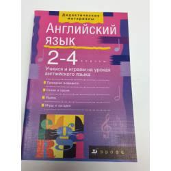 Английский язык. 2-4 классы. Учимся и играем на уроках английского языка
