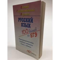 Русский язык. Единый Государственный Экзамен