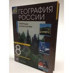 География России. Природа и население. 8 класс