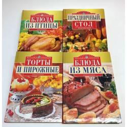 Коллекция вкусных рецептов из 4 книг