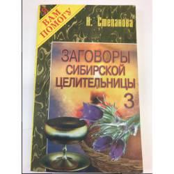 Заговоры сибирской целительницы 3