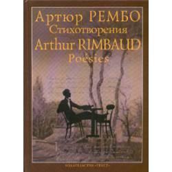 Артюр Рембо. Стихотворения. Arthur Rimbaud: Poesies
