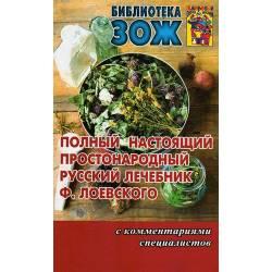 Полный настоящий простонародный русский лечебник Ф. Лоевского