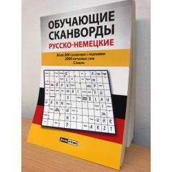 Обучающие сканворды русско-немецкие