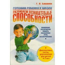 Готовим ребенка к школе: развиваем познавательные способности. Внимание,...