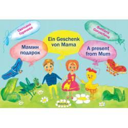 Ein Geschenk von Mama / A present from Mum / Мамин подарок