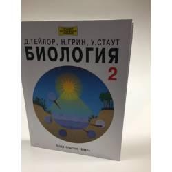 Биология. В 3 томах. Том 2