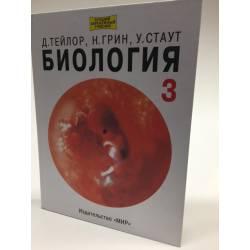 Биология. В 3 томах. Том 3