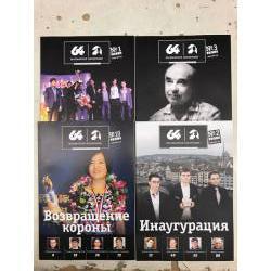 64 - Шахматное Обозрение комплект из 4 журналов