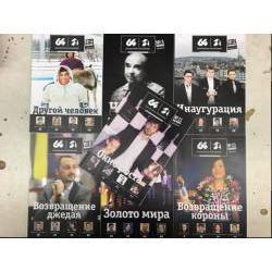 64 - Шахматное Обозрение комплект из 7 журналов
