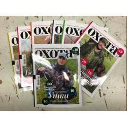 Охота комплект из 7 журналов за 2014 год