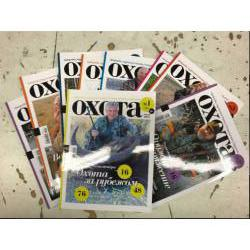 Охота комплект из 9 журналов за 2014-2015