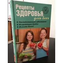Рецепты здоровья для всех