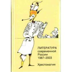 Литература современной России 1987-2003