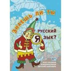 Знаешь ли ты русский язык? Kennst du Russisch? Do you know Russian?