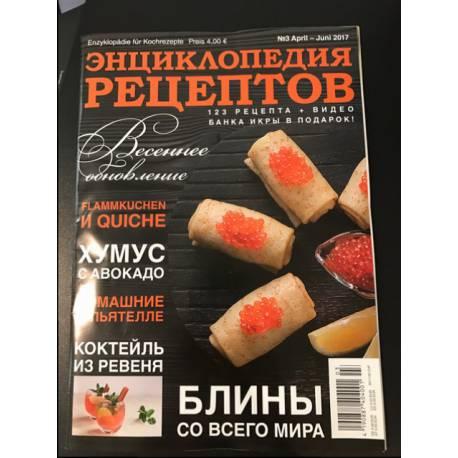 Энциклопедия рецептов
