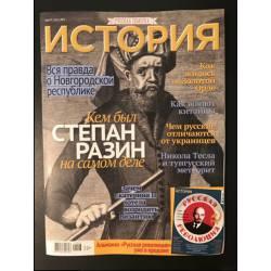 Русская семерка. История №3, март 2017