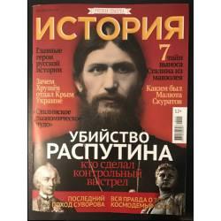Русская семерка. История №12, декабрь 2016