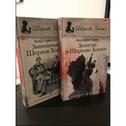 Записки о Шерлоке Холмсе 2тома