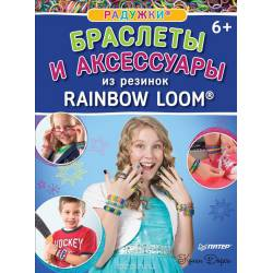 Колин Дорси: Радужки. Браслеты и аксессуары из резинок Rainbow loom